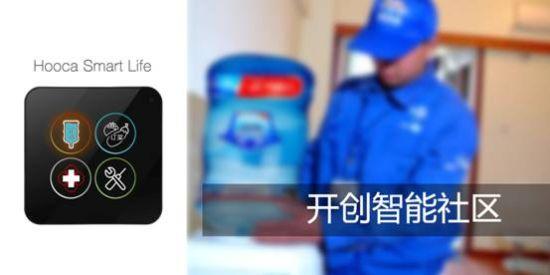 中新上海网6月30日电(记者 汤彦俊)几年前,智能家居开始进入大众的视线,比尔盖茨的未来屋也作为智能家居的典范广为人知。业内人士预言:智能生活方式将在两三年内普及。但是,目前市面上的智能家居产品大都是为解决某一问题而推出的智能单品,而为数不多的智能终端产品,像未来屋终端,功能虽然多,但却因为界面比较复杂,让用户使用时感到不便。 于是,顺应当前局势,一直致力于智能家居研发的合家科技公司推出了一款拥有极简设计和交互功能、适用于居家的智能终端产品门童。装上门童,家人之间的亲情互动会变得更加便捷,日