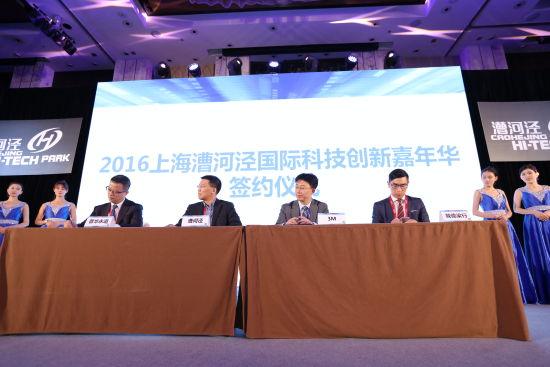 2016上海漕河泾国际科技创新嘉年华开幕