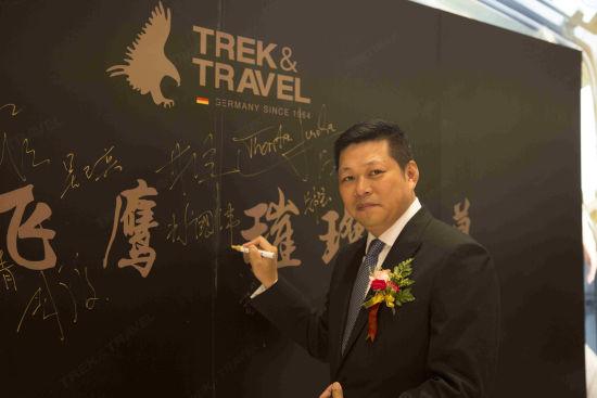 trek&travel品牌公司董事长林国伟先生在签名墙上签名留念图片