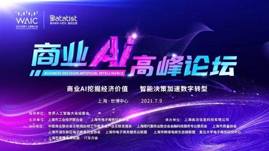 世界人工智能大会商业AI高峰论坛将于7月9日重磅亮相