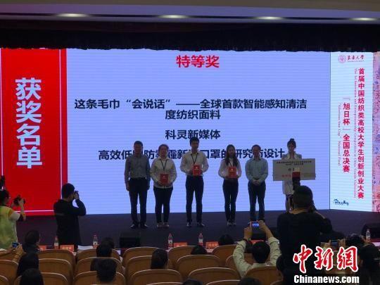 三个创新创业项目获得大赛特等奖.图片