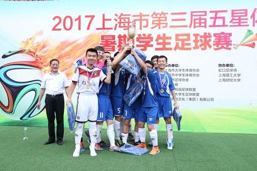 2017上海市第三届五星体育暑期学生足球赛闭幕 嘉年华精彩纷呈