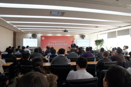 宁波银行上海分行_宁波银行上海分行公司银行部总经理丁武军做主旨发言.