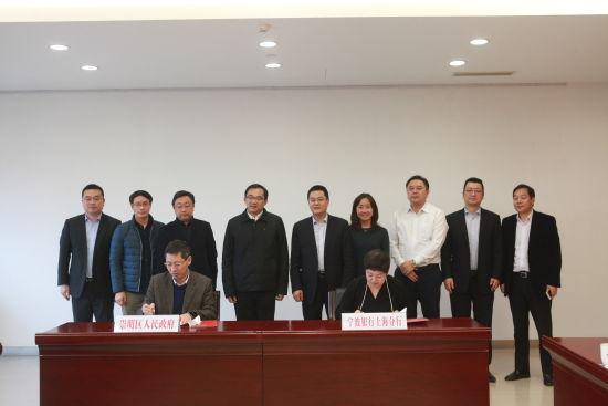 宁波银行上海分行_宁波银行上海分行与崇明区政府签订战略合作框架协议