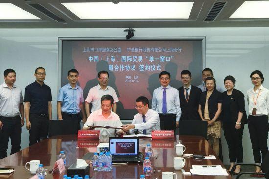宁波银行上海分行_宁波银行上海分行24日与上海市口岸办签署战略合作协议