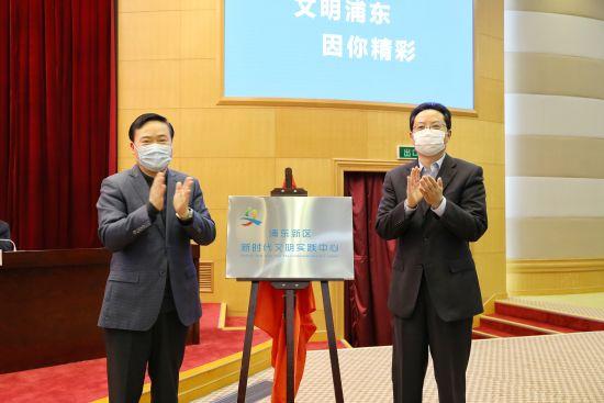 上海浦東新區新時代文明實踐中心揭牌