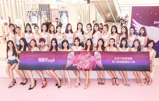 亚洲天使爱瑞丽第13届瑞丽模特大赛地区赛(上海站)前三名揭晓