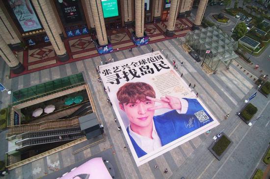 中新网上海新闻9月19日电(记者 张亨伟)在上海环球港和北滨江18日分别出现巨型报纸,长约30米,宽约21米,足足比一个篮球场还大。巨型报纸占领了整个广场中央,吸引了众多观众前往拍照围观。   从这张巨型报纸的内容得知,原来是当红小生张艺兴买下一座岛屿,现正在向全球范围寻找岛民。该岛位于大洋海域,名为冒险岛。冒险岛的岛民待遇让人瞠目结舌,不仅有豪华游轮去海钓、私人飞机空中开party、圈地建造海景别墅等顶级福利,还有许多神秘探险。如此豪气大手笔,登岛条件却非常便捷:只要你有一颗冒险的心,即可免费上岛