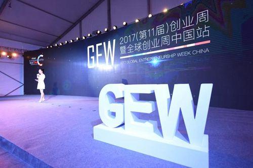 2017全球创业周中国站上海启幕-中新社上海