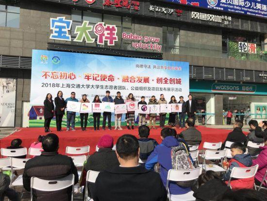 中新网上海新闻12月17日电(缪璐)2018年是国家食品安全城市的验收年,江川路街道始终坚持四个最严,以《上海市食品安全条例》为法治保障,以《上海市食品药品安全十三五规划》为引领,为了加强食品安全宣传工作,进一步提高食品安全管理水平,聚焦民生问题,结合街道的社会平台充分利用高校资源,以专业学术为支撑,助力推进创建全国文明城区与创建市民满意的食品安全城市。12月17日,江川路街道与上海交通大学在碧江广场共同举办上海交通大学大学生志愿者团队、公益组织及项目发布展示活动。   本次活动围绕不忘初心牢