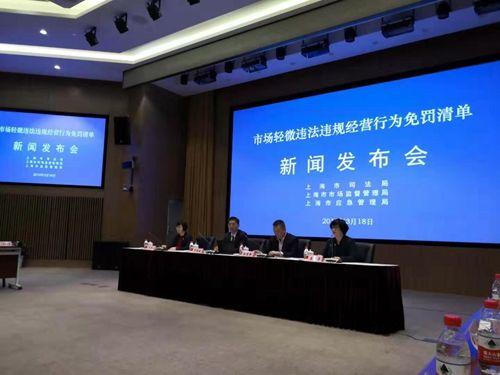 上海率先出台相关免罚清单 有温度的执法优化