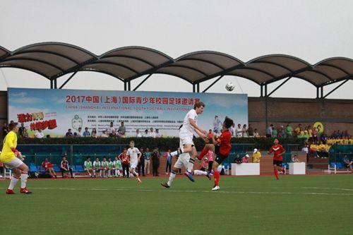 2017中国(上海)国际青少年足球邀请赛拉开帷幕 同济一附中队首战获胜