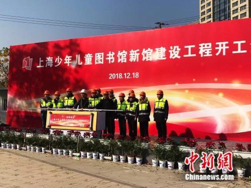 """上海少年儿童图书馆新馆开工 打造""""海派文化新地标"""""""