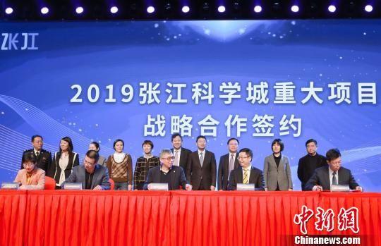 """上海张江科学城公布""""年成绩单"""" 逾36亿元项目集中签约"""