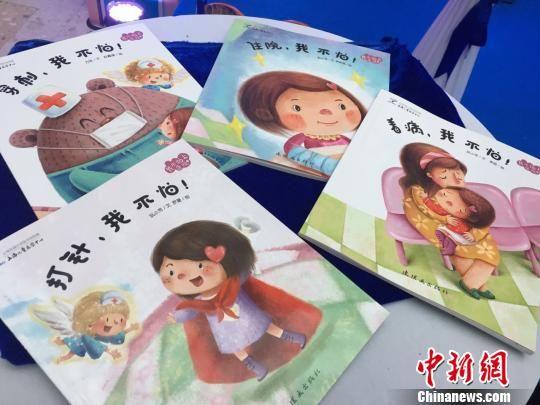 """原标题:上海率先创意推出儿童就医系列""""魔法绘本"""" 助孩子不怕""""看医生"""