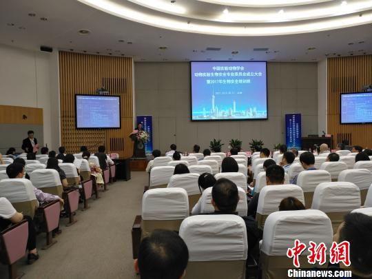 中国实验动物学会动物实验生物安全专业委员会成立