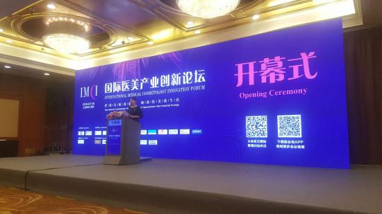 """中国首个""""互联网+医美""""行业规范指南(草案)在沪出台"""