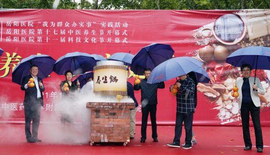 """岳阳医院第十七届中医养生节开幕 """"养生进补""""季节到来-中新社上海"""