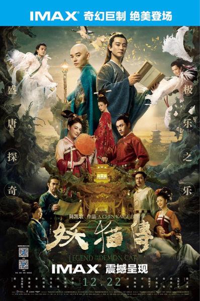 imax电影《妖猫传》海报 /官方供图