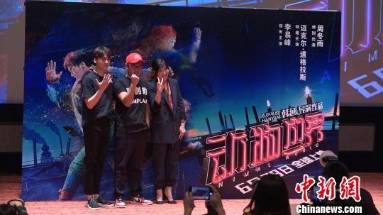 中新网上海6月17日电 (记者 康玉湛 徐银)作为第21届上海国际电影节开幕影片,电影《动物世界》16日在上海影城进行了首场媒体放映。导演韩延携男主角李易峰亮相了映后发布会。   据悉,电影《动物世界》讲述了由李易峰饰演的郑开司因被朋友欺骗而背负上数百万债务,面对重病的母亲和痴心等待的青梅竹马,他决心登上命运号游轮改变自己一事无成的人生从而展开的故事。   值得一提的是,本次放映是《动物世界》首次公开放映,同时也是李易峰第一次完整看完该片,他在现在感慨称,八个月的拍摄虽艰辛但很值得,其实是后知后觉